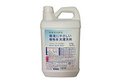 業務用液体「環境にやさしい洗たく洗剤」5kg